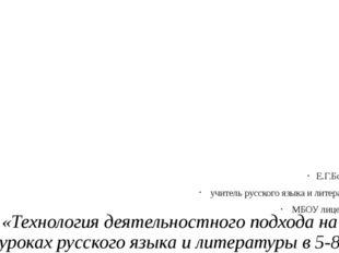 «Технология деятельностного подхода на уроках русского языка и литературы в