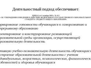 Деятельностный подход обеспечивает: ПРИКАЗ от 6 октября 2009 г. № 413 « ОБ УТ