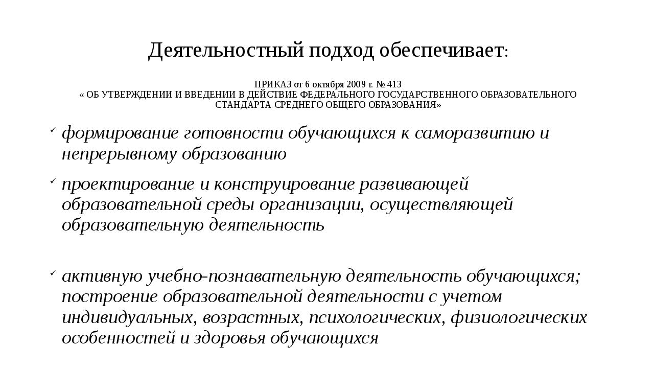 Деятельностный подход обеспечивает: ПРИКАЗ от 6 октября 2009 г. № 413 « ОБ УТ...