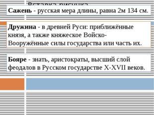 Сажень - русская мера длины, равна 2м 134 см. Дружина - в древней Руси: прибл