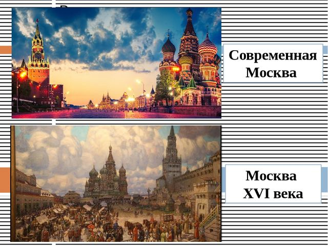 Современная Москва Москва XVI века