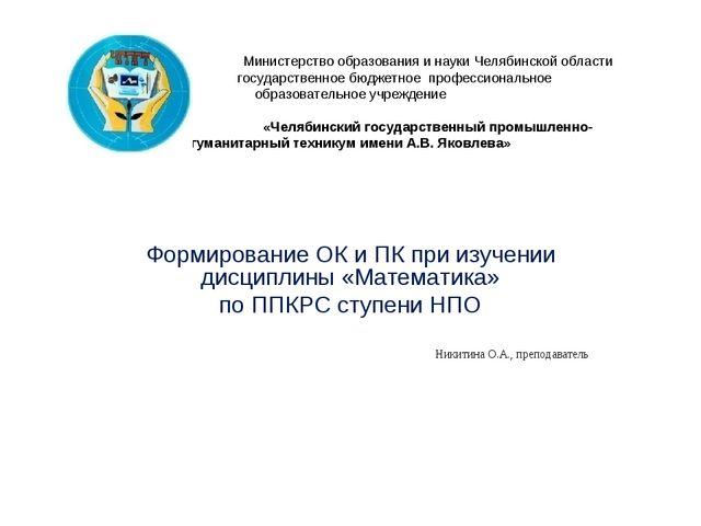 Министерство образования и науки Челябинской области государственное бюджетн...