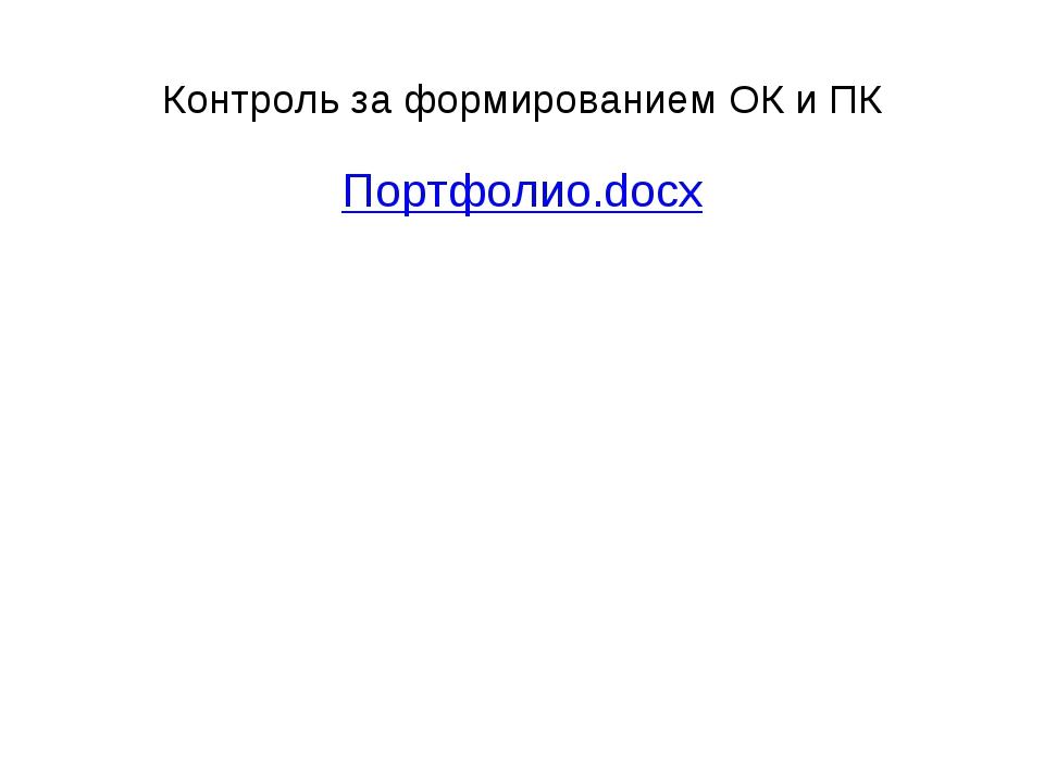 Контроль за формированием ОК и ПК Портфолио.docx