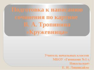 Подготовка к написанию сочинения по картине В. А. Тропинина «Кружевница» Учит