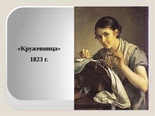 «Кружевница» 1823 г.
