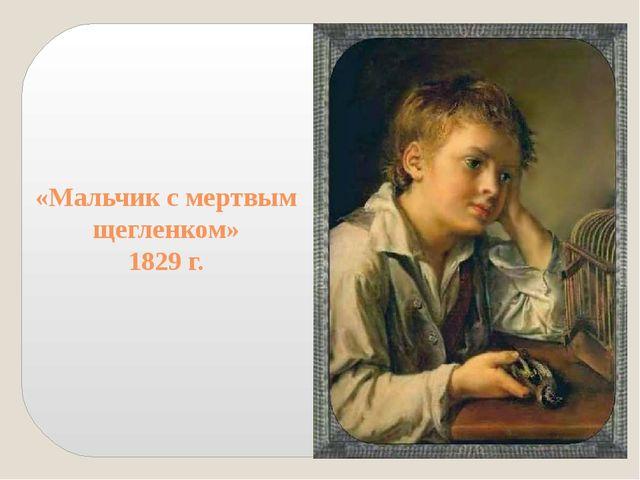 «Мальчик с мертвым щегленком» 1829 г.