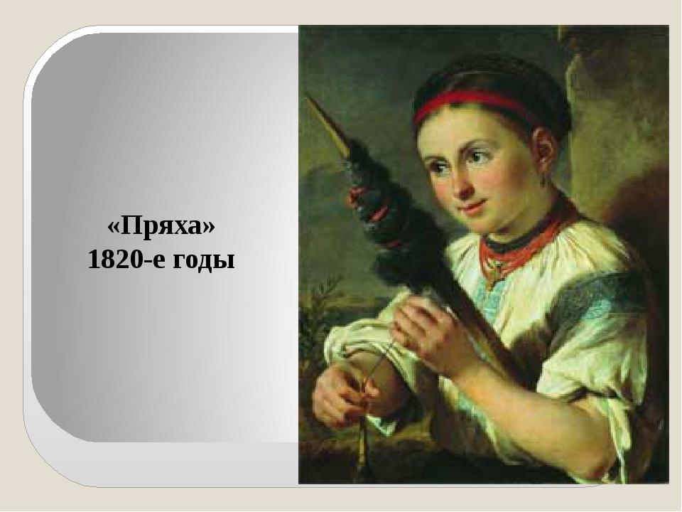 «Пряха» 1820-е годы