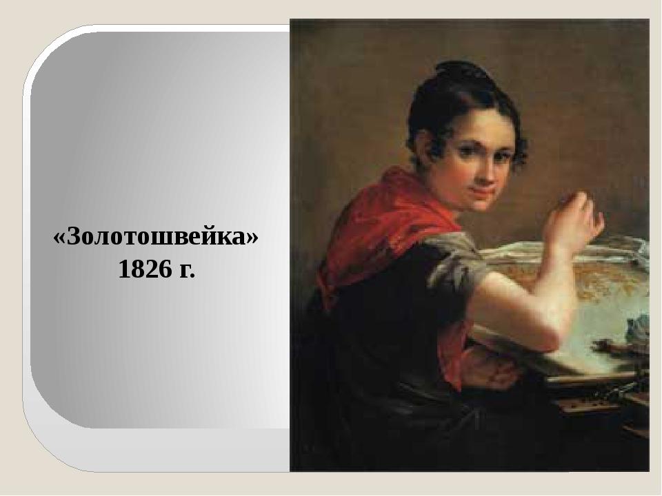 «Золотошвейка» 1826 г.