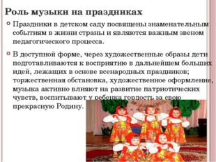 Роль музыки на праздниках Праздники в детском саду посвящены знаменательным с