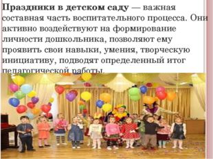 Праздники в детском саду — важная составная часть воспитательного процесса. О