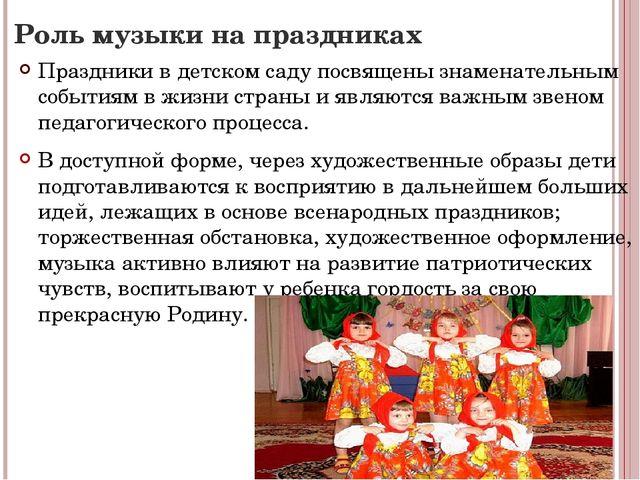 Роль музыки на праздниках Праздники в детском саду посвящены знаменательным с...