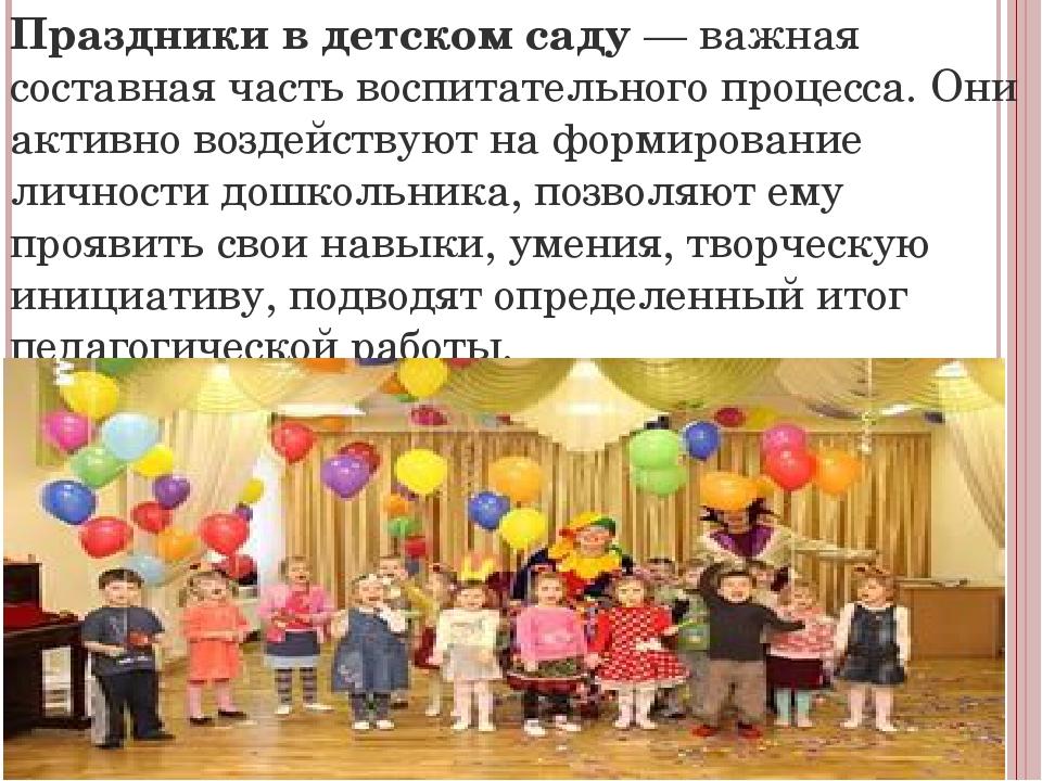 Праздники в детском саду — важная составная часть воспитательного процесса. О...