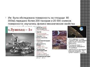 Им была обследована поверхность на площади 80 000м2,передано более 200 панор