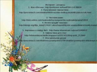 Интернет - ресурсы 1. Фон «Весна»: http://pedsovet.su/load/390-1-0-38839 2. П