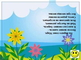 У весны весёлый старт Птичьих песен вся полна, Расцвела вокруг весна, Солнце