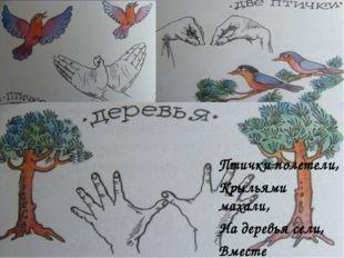 Птички полетели, Крыльями махали, Птички полетели, Крыльями махали, На деревь