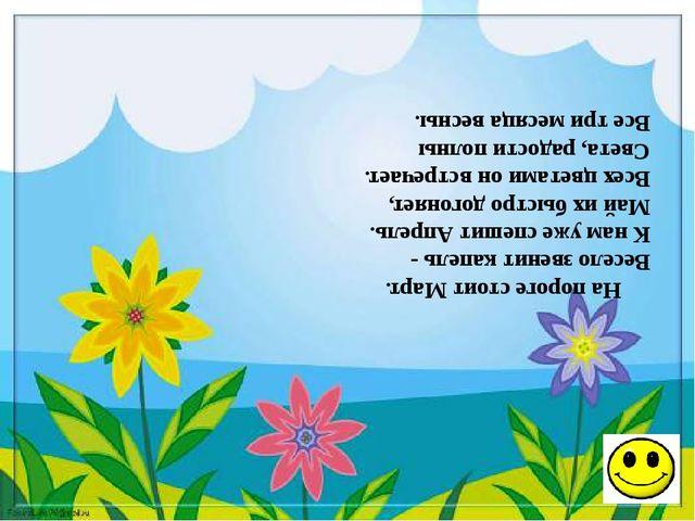 У весны весёлый старт Птичьих песен вся полна, Расцвела вокруг весна, Солнце...