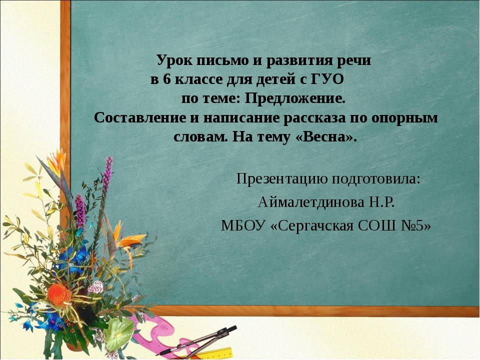 Урок письмо и развития речи в 6 классе для детей с ГУО по теме: Предложение....