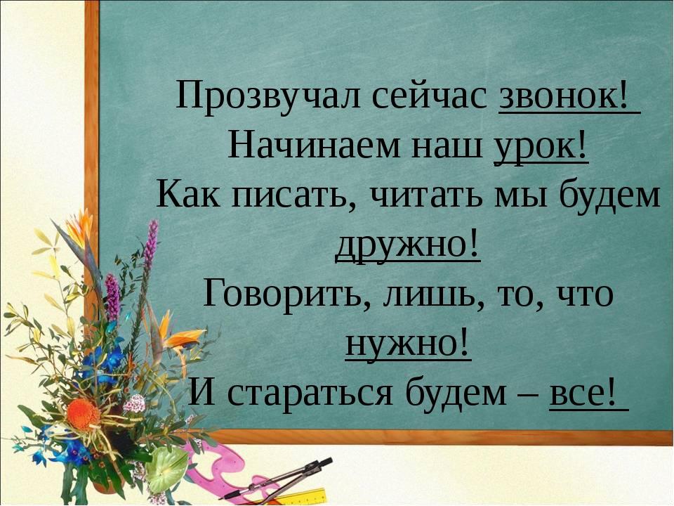 Прозвучал сейчас звонок! Начинаем наш урок! Как писать, читать мы будем дружн...