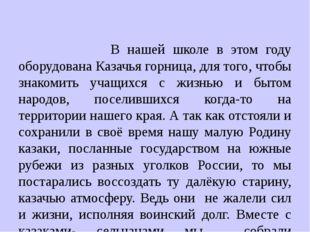 1 В нашей школе в этом году оборудована Казачья горница, для того, чтобы знак