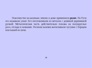 18 Повсеместно на казачьих землях в доме применялся рогач. На Руси его называ