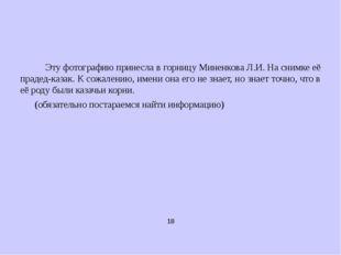 18 Эту фотографию принесла в горницу Миненкова Л.И. На снимке её прадед-казак
