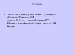 Литература Истоки. Опыт работы детских казачьих организаций и объединений.Ста