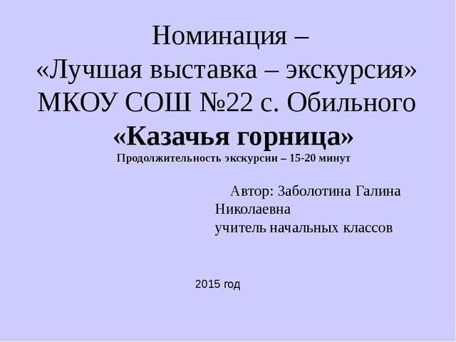 Номинация – «Лучшая выставка – экскурсия» МКОУ СОШ №22 с. Обильного «Каза...