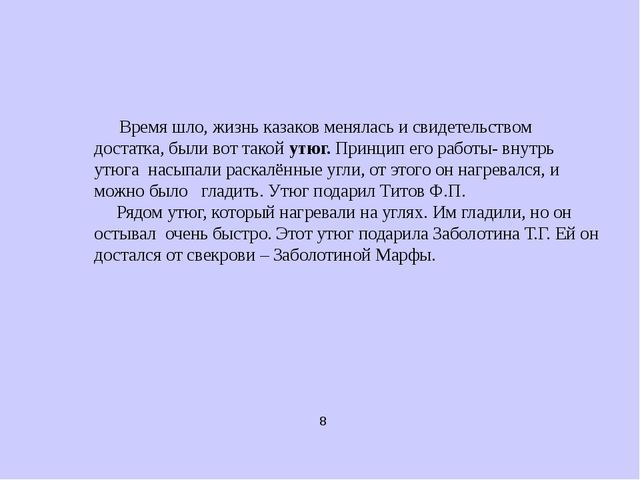 8 Время шло, жизнь казаков менялась и свидетельством достатка, были вот такой...