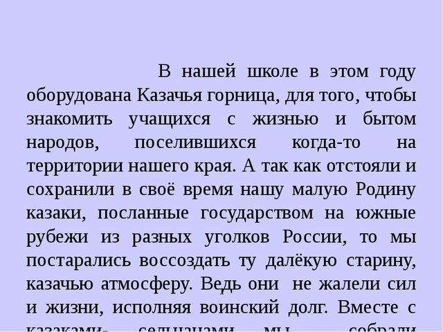 1 В нашей школе в этом году оборудована Казачья горница, для того, чтобы знак...