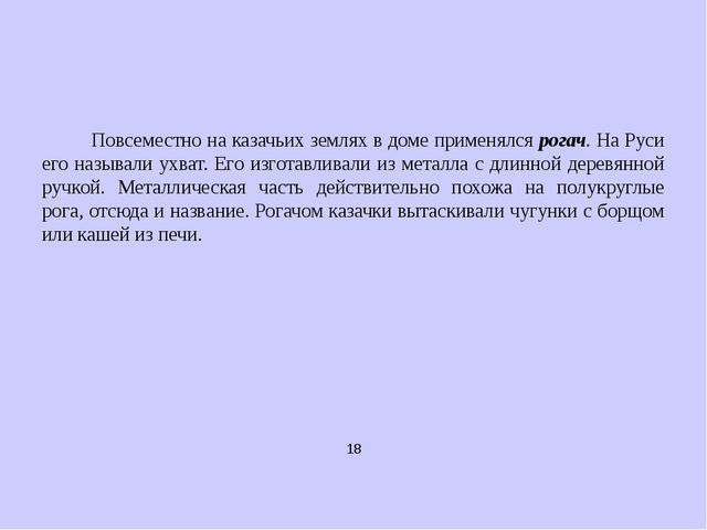 18 Повсеместно на казачьих землях в доме применялся рогач. На Руси его называ...