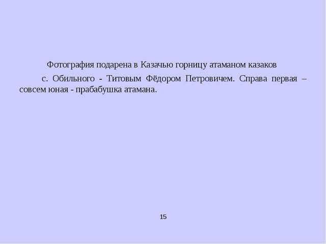 15 Фотография подарена в Казачью горницу атаманом казаков с. Обильного - Тито...