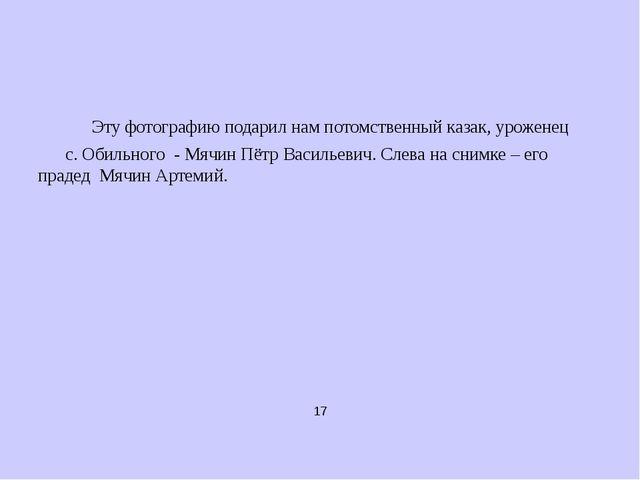 17 Эту фотографию подарил нам потомственный казак, уроженец с. Обильного - Мя...