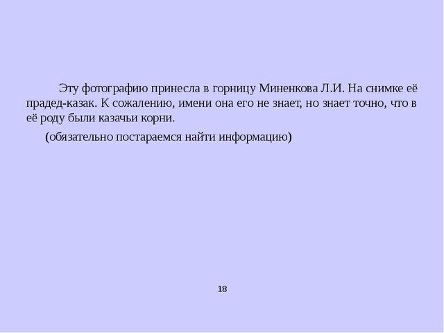 18 Эту фотографию принесла в горницу Миненкова Л.И. На снимке её прадед-казак...