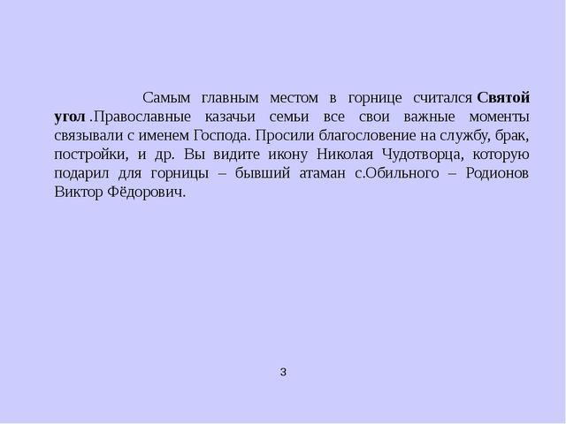 3 Самым главным местом в горнице считалсяСвятой угол.Православные казачьи с...