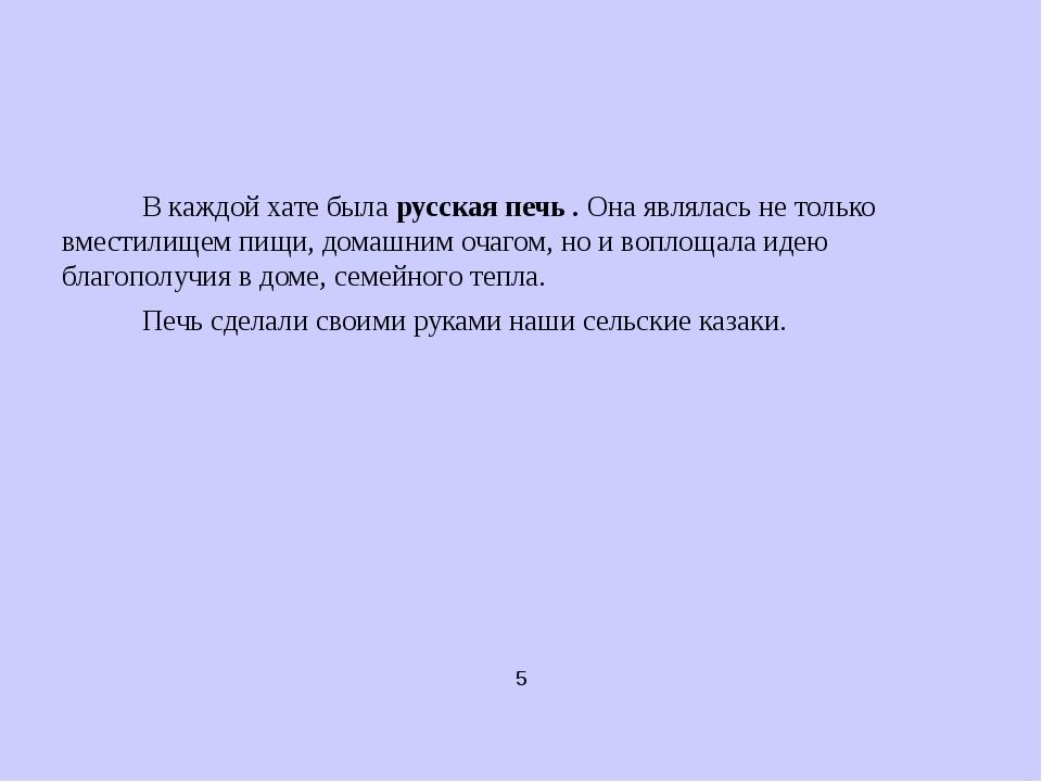 5 В каждой хате быларусская печь.Она являлась не только вместилищем пищи,...