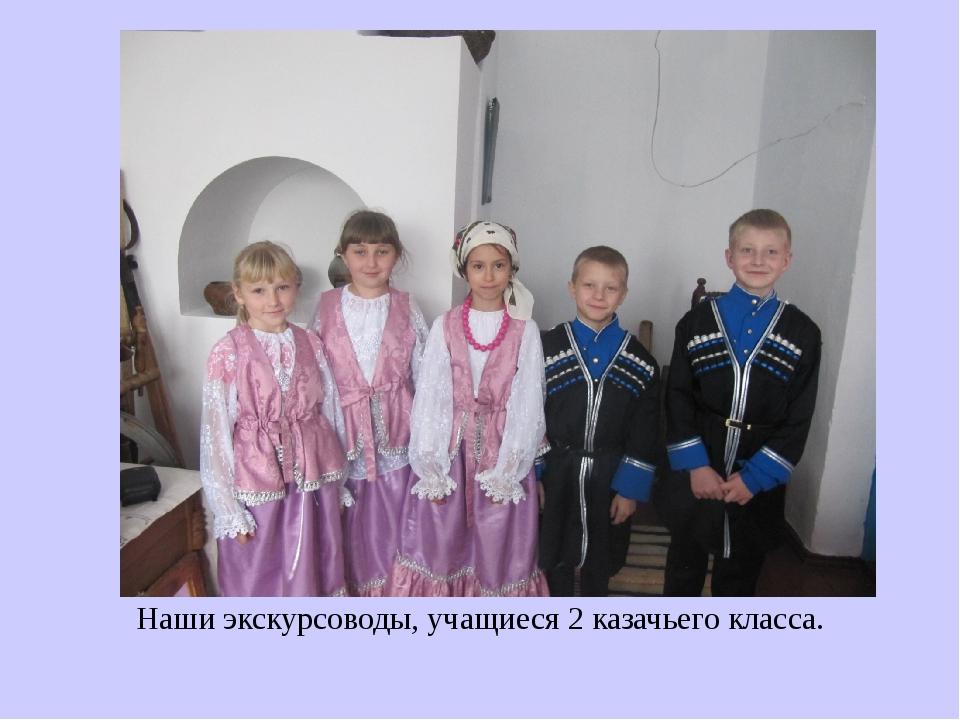 Наши экскурсоводы, учащиеся 2 казачьего класса.