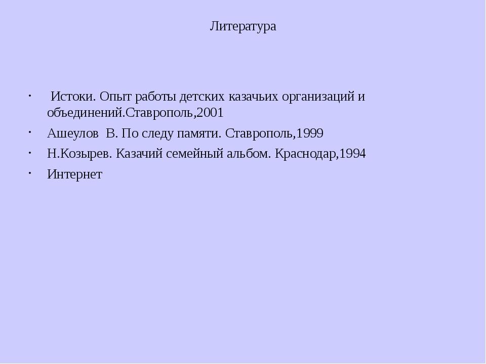 Литература Истоки. Опыт работы детских казачьих организаций и объединений.Ста...