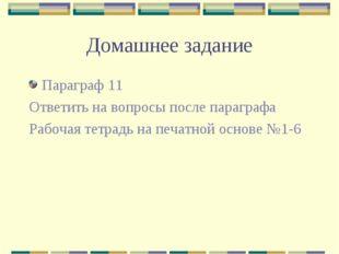 Домашнее задание Параграф 11 Ответить на вопросы после параграфа Рабочая тетр