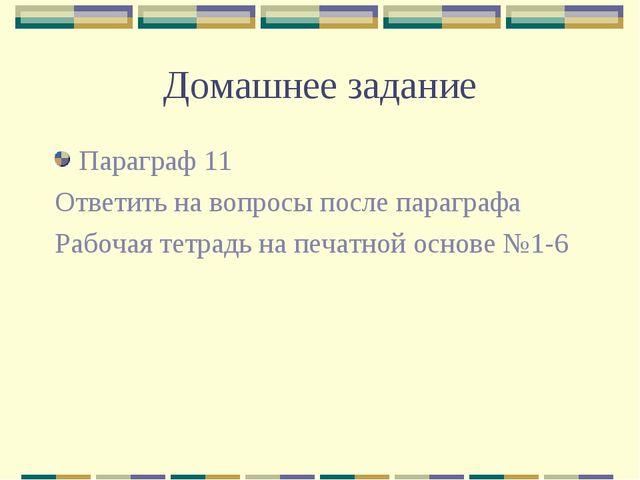 Домашнее задание Параграф 11 Ответить на вопросы после параграфа Рабочая тетр...