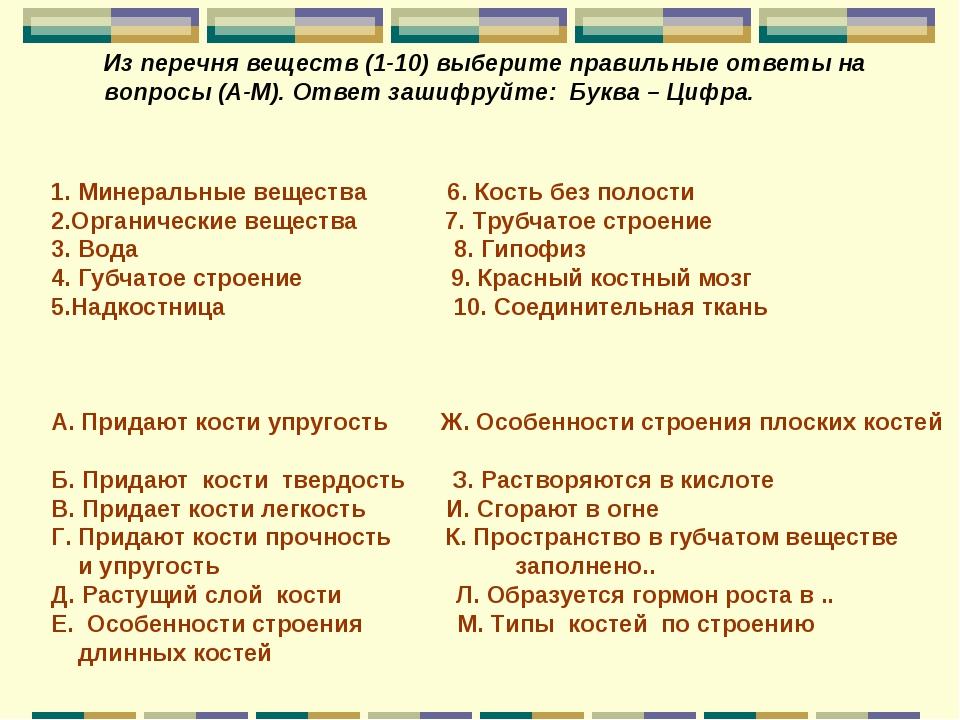 Из перечня веществ (1-10) выберите правильные ответы на вопросы (А-М). Ответ...