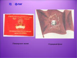 Отрядный флаг Пионерское знамя 3) флаг
