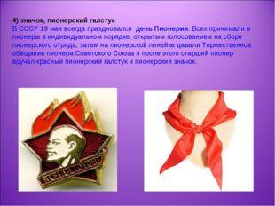 4) значок, пионерский галстук В СССР 19 маявсегдапраздновался день Пионери