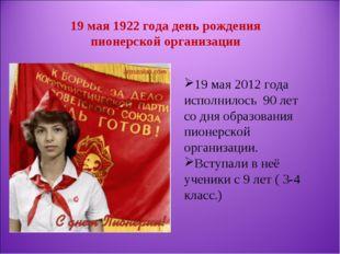 19 мая 1922 года день рождения пионерской организации 19 мая 2012 года исполн