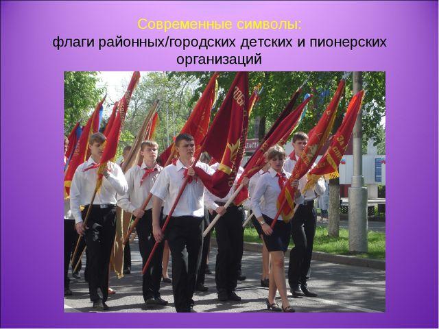 Современные символы: флаги районных/городских детских и пионерских организаций