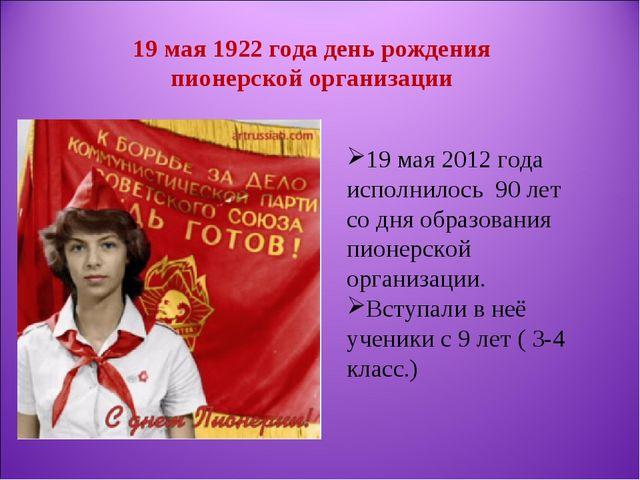 19 мая 1922 года день рождения пионерской организации 19 мая 2012 года исполн...