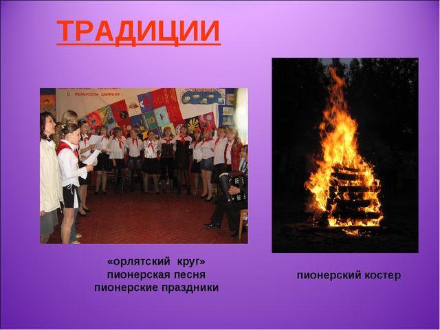 ТРАДИЦИИ пионерский костер «орлятский круг» пионерская песня пионерские празд...