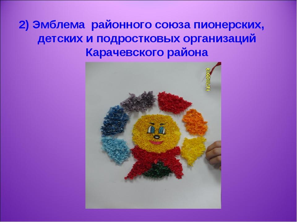 2) Эмблема районного союза пионерских, детских и подростковых организаций Кар...