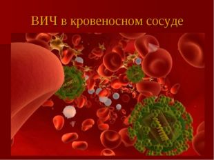 ВИЧ в кровеносном сосуде