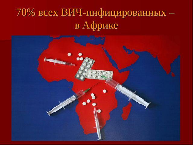 70% всех ВИЧ-инфицированных – в Африке